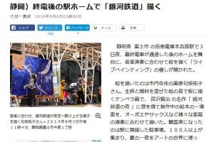 2019-08-06朝日新聞-デジタル (2)