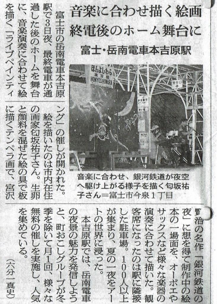 2019-08-06朝日新聞