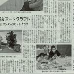 富士ニュース (2)