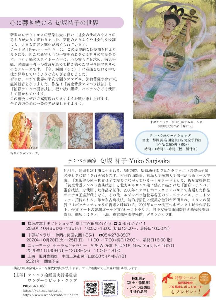 02浦-個展チラシ2020.10