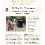 「Made in France」アコーディオンとバイオリンのデュオ演奏