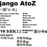 3月23日(土)「Django A to Z」ライブ@国分寺Giee