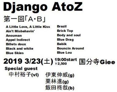 Django A to Z