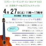 4月27日(土)Gypsy Meeting in Yokohama at 吉田町アート&ジャズフェスティバル 演奏スケジュール