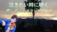 4月18日(日)午後「泣きたい時に聴くバイオリン」小さなコンサート@ひのつみ画廊