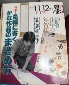 雑誌『墨』 芸術新聞社発行