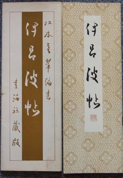 伊呂波帖書海社蔵版