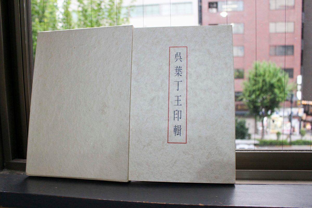呉葉丁王印輯