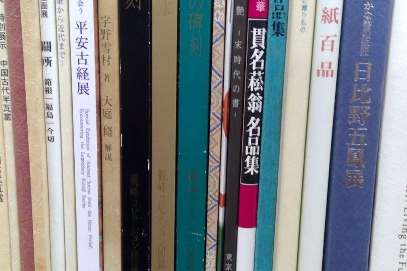 文字文化研究所 図録