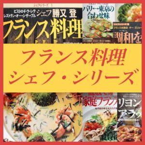 フランス料理◇シェフシリーズ リスト