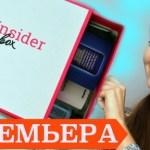 ПРЕМЬЕРА BeautyInsider Magic Box | Коборочка красоты