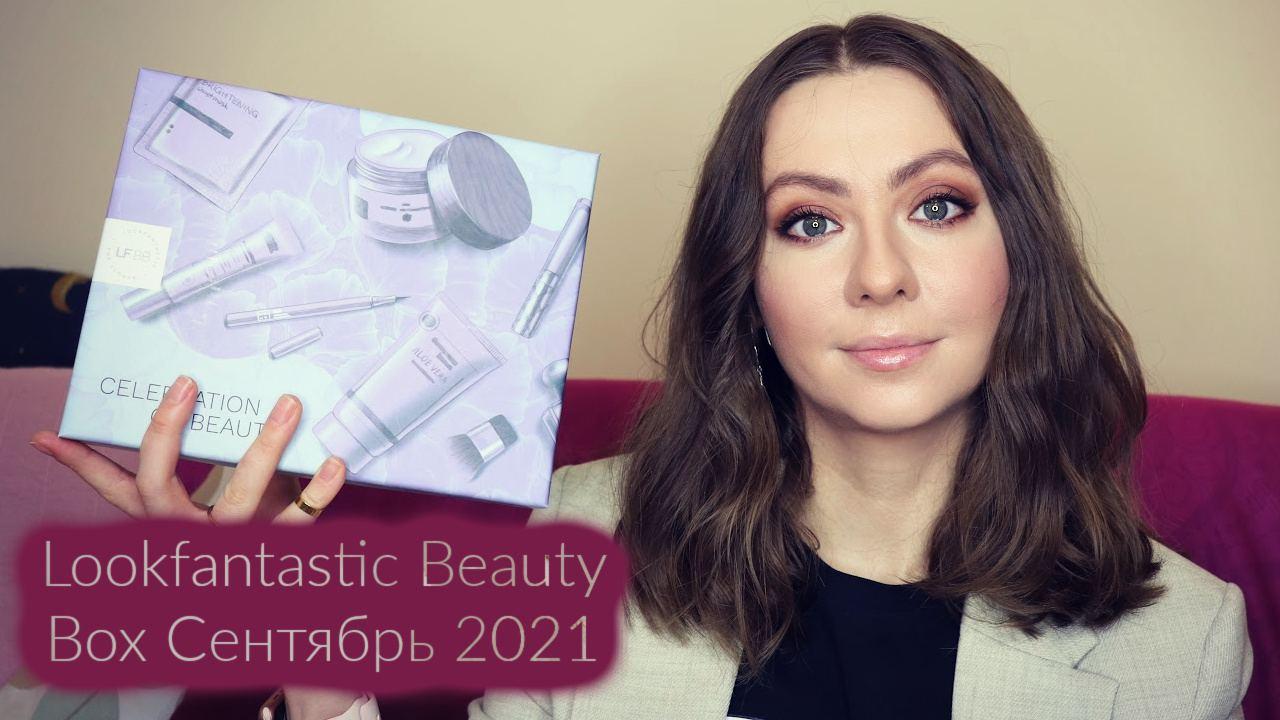 LOOKFANTASTIC Beauty Box Сентябрь 2021