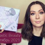 Обзор LOOKFANTASTIC Beauty Box Сентябрь 2021