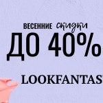 Весенние скидки русской версии LOOKFANTASTIC 2021