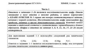 Разбор задания ЕГЭ №3 (демоверсия химия 2019)