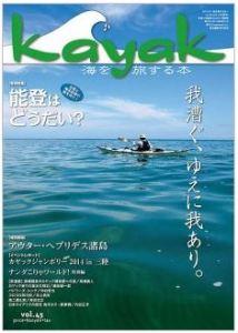 kayak誌Vol.45