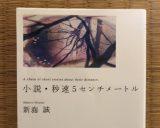 小説『秒速五センチメートル』 新海誠