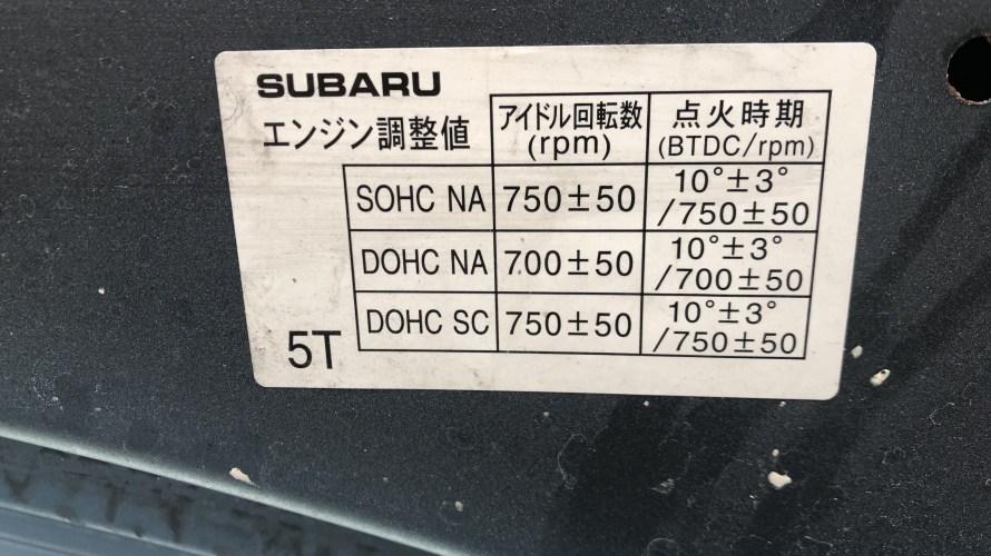 【安くてお手軽なチューニング】SUBARU R2 点火時期調整 レジスターコンプリート