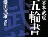 五輪書 宮本武蔵
