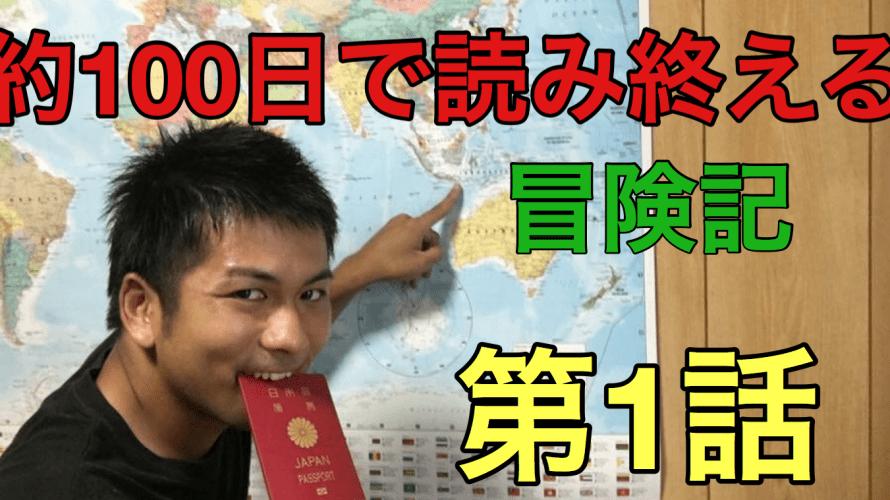 日本一周に向けて仲間集め、はじめました。
