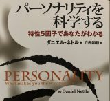 【読書】パーソナリティを科学する ダニエル・ネトル