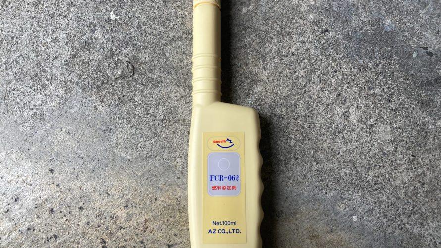 SUBARU R2 燃料添加剤 AZ