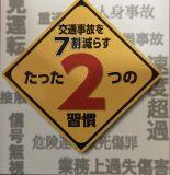 【読書】交通事故を7割減らすたった2つの習慣 江上喜朗