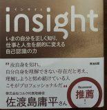 【読書】インサイト ターシャ・ユーリック