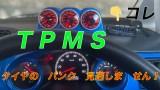 【便利で安心!】 SUBARU R2にTPMS(タイヤ空気圧モニターシステム)取付