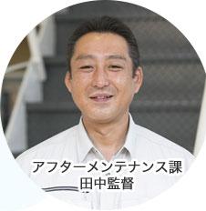 アフターメンテナンス課田中監督