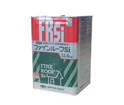 ファインルーフSi(弱溶剤)日本ペイント