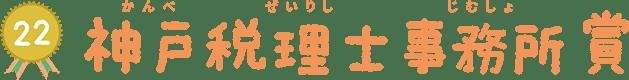 第22回 神戸税理士事務所賞