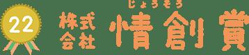 第22回 株式会社情創賞