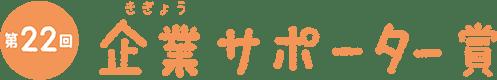第22回 企業サポーター賞