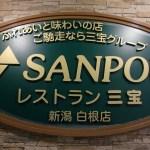 新潟レストラン三宝のおすすめメニューと値段は!人気の秘密も!