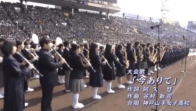 選抜高校野球大会歌「今ありて」神戸山手女子高校と甲子園の歴史!