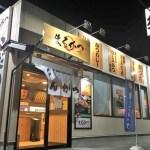 まるかつ無料食堂(奈良)お店の場所や住所は?店長の名前や年収も