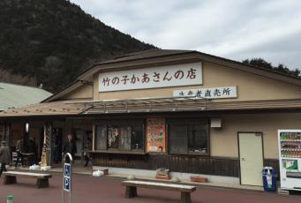 竹の子かあさんの店(伊豆/しいたけコロッケ)の場所と営業時間は?