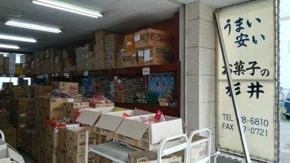 静岡の駄菓子激安店なら杉井商店(焼津市)!袋の詰め合わせもお任せ