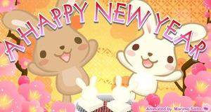 祝・新年カード2