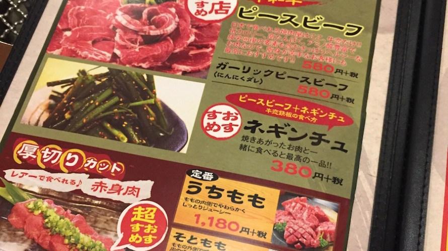 焼肉:牛恋那覇市松山店へ行ってきた!赤身専門店のCPは!?