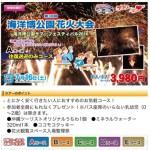 沖縄海洋博花火大会 2016 【バスツアー・シャトルバス】がオススメ。駐車場満車!?