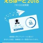 池上彰の番組で紹介した毎日新聞ボートマッチ参院選2016をやってみた!