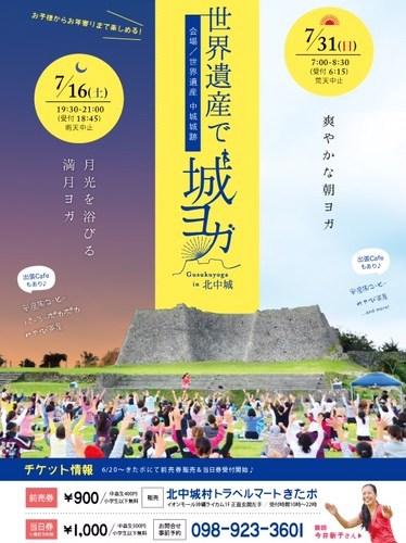 沖縄世界遺産で【城ヨガ】新しい観光体験スポットに!?