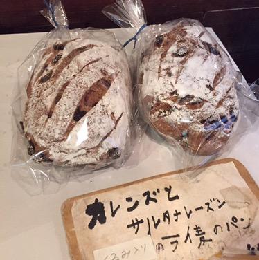 沖縄読谷村にあるパン屋:水円 【マーガリン不使用】
