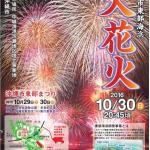 沖縄市東部海浜 大花火2016:アクセス ・プログラム詳細