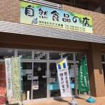 沖縄県南部に『自然食品の店』!有機JASマークの離乳食も!