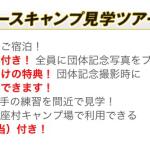 阪神タイガース春季キャンプ2017全日程:宿泊先バレ?球場は?