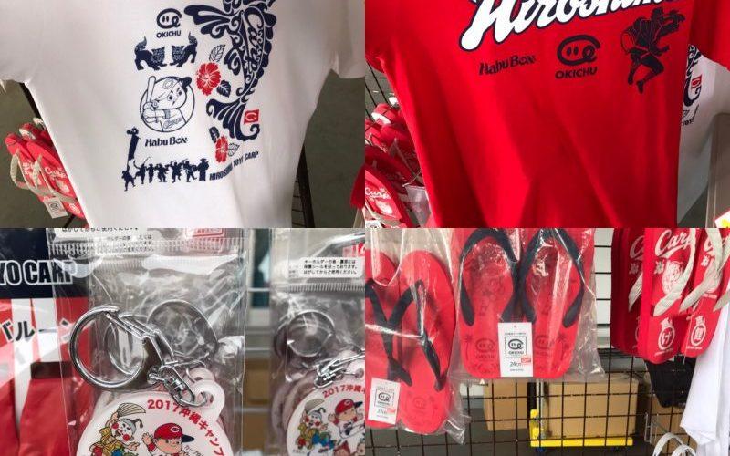 実録!!広島カープ沖縄キャンプグッズ2017のTシャツは?2月22日見学