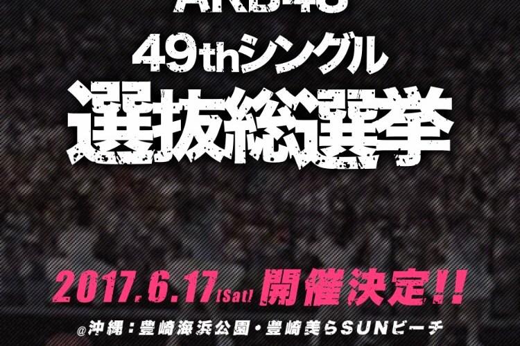 沖縄開催!AKB48総選挙2017の場所は美SUNビーチ!アクセス・駐車場は?